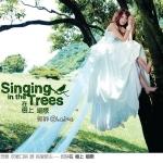 郭静 – 在树上唱歌 2009(FLAC/分轨/272M)