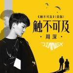 周深 – 触不可及 2019(单曲EP/FLAC/24.3M)