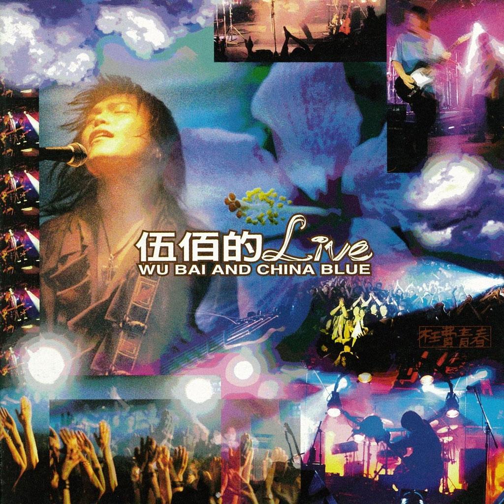 伍佰 & CHINA BLUE – 伍佰的 Live 1995(Flac/分轨/434M)插图