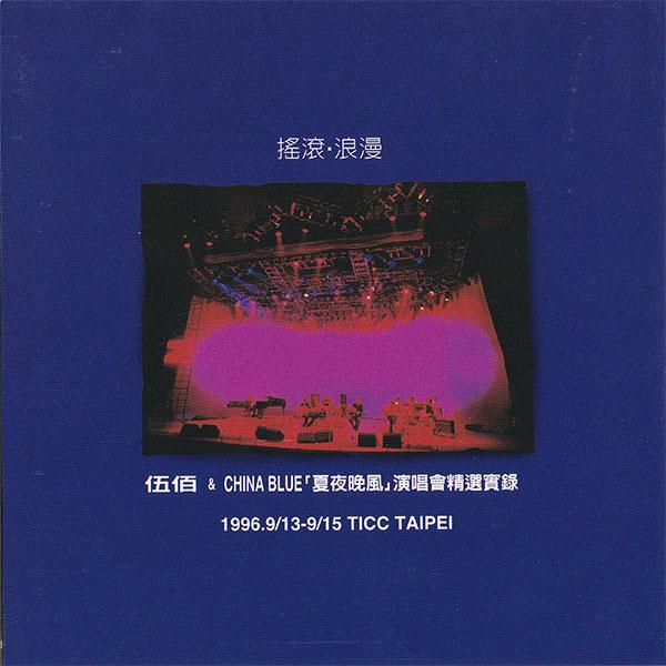伍佰 & CHINA BLUE – 夏夜晚风演唱会 1997(Flac/分轨/856M)插图