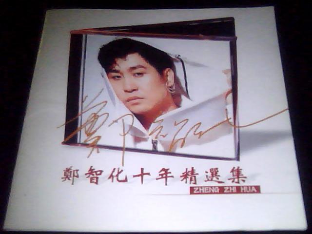 郑智化 十年精选集 4CD 原版引进 Ten year collection 2007(WAV+CUE/整轨/3.52G)插图