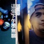 张震岳 – 这个下午很无聊 1997(FLAC/分轨/356M)