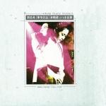 刘若英 – 单身日志演唱会Live全纪录  2003 双CD(FLAC/分轨/1.5GB)