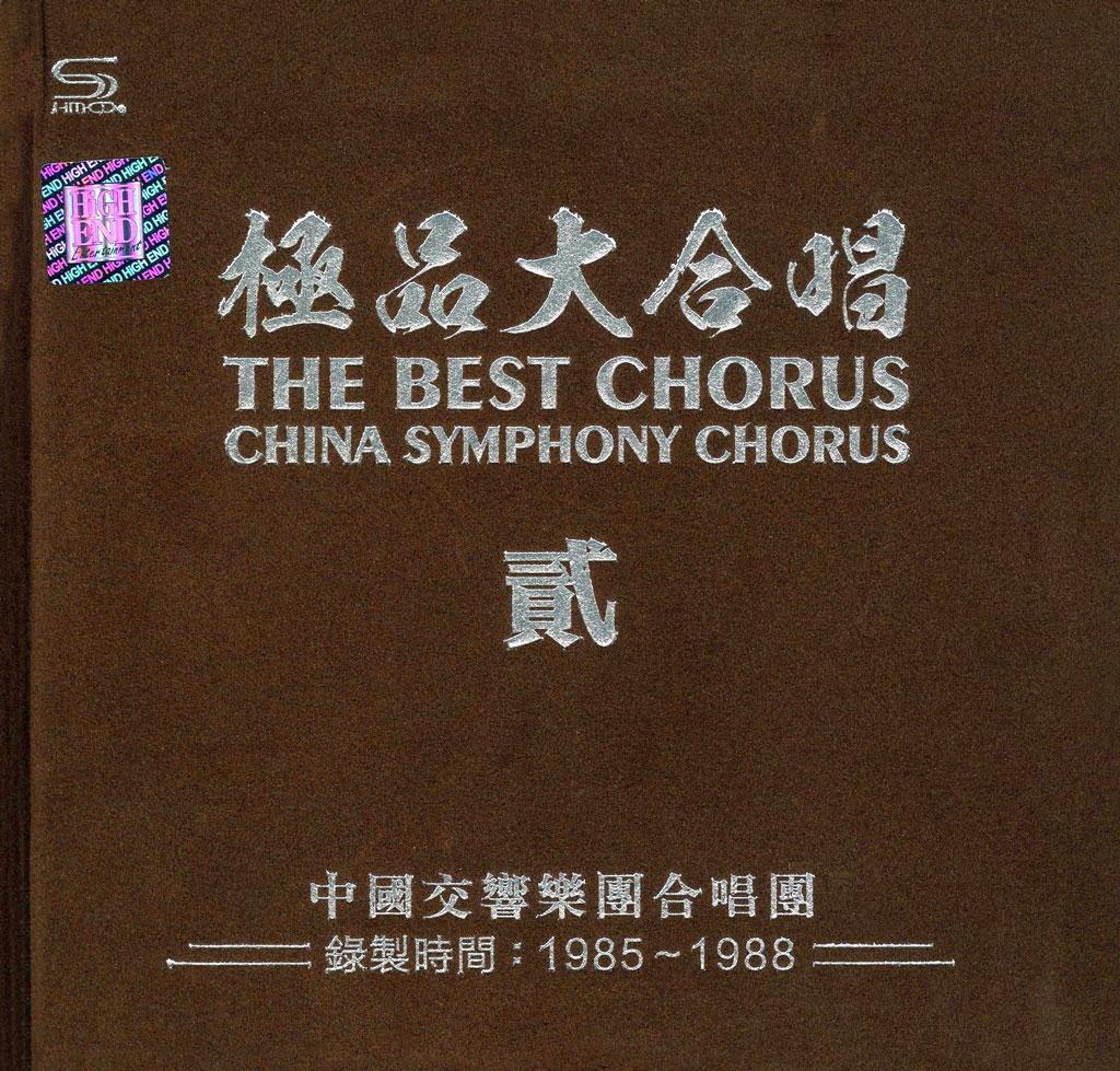 中国交响乐团合唱团 – 极品大合唱2 2015 2CD(FLAC+CUE/整轨/472M)插图