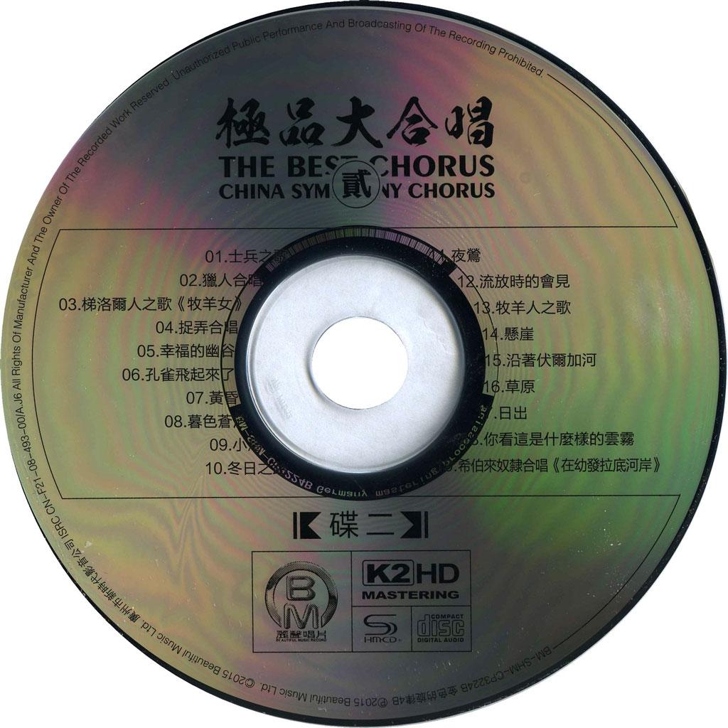 中国交响乐团合唱团 – 极品大合唱2 2015 2CD(FLAC+CUE/整轨/472M)插图3