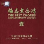 中国交响乐团合唱团 – 极品大合唱1 2015 2CD(FLAC+CUE/整轨/472M)