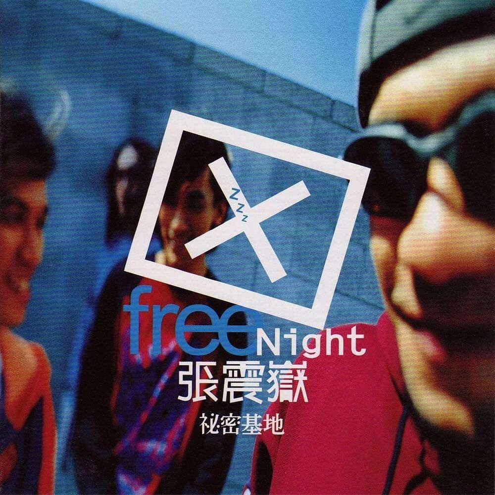 张震岳 – 秘密基地 1998(FLAC/分轨/431M)插图