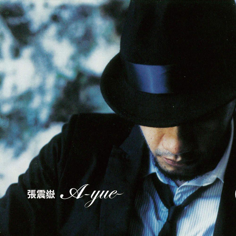 张震岳 – OK 2007(FLAC/分轨/320M)插图
