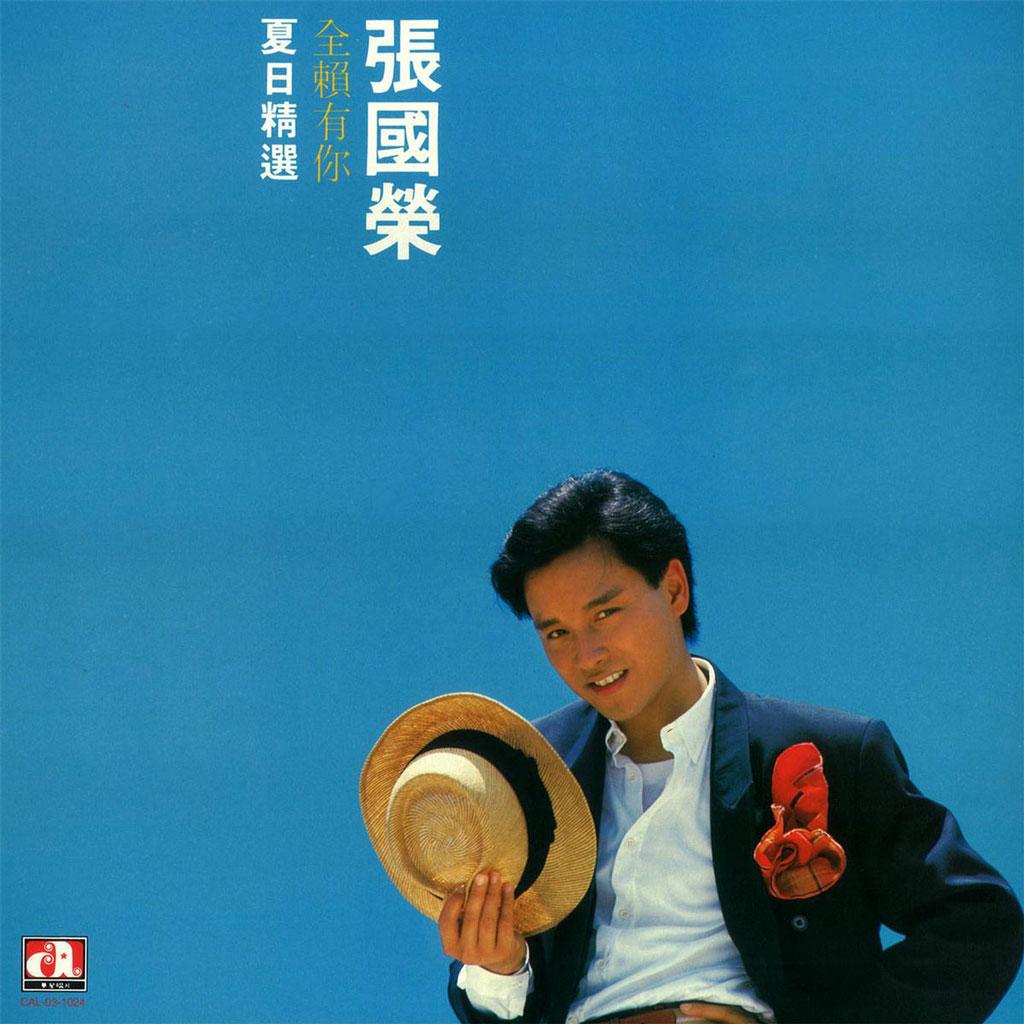 张国荣 全赖有你·夏日精选 1985(FLAC+CUE/整轨/289M)插图
