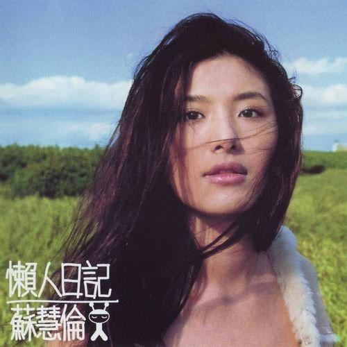 苏慧伦 – 懒人日记 1999(FLAC/分轨/399M)插图