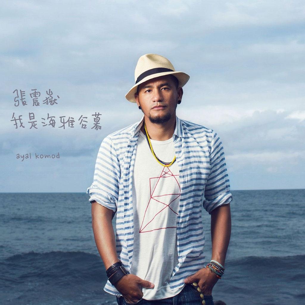 张震岳 – 我是海雅谷慕 2013(FLAC/分轨/320M)插图