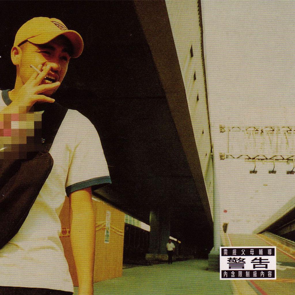 张震岳 – 有问题 2000(FLAC/分轨/524M)插图