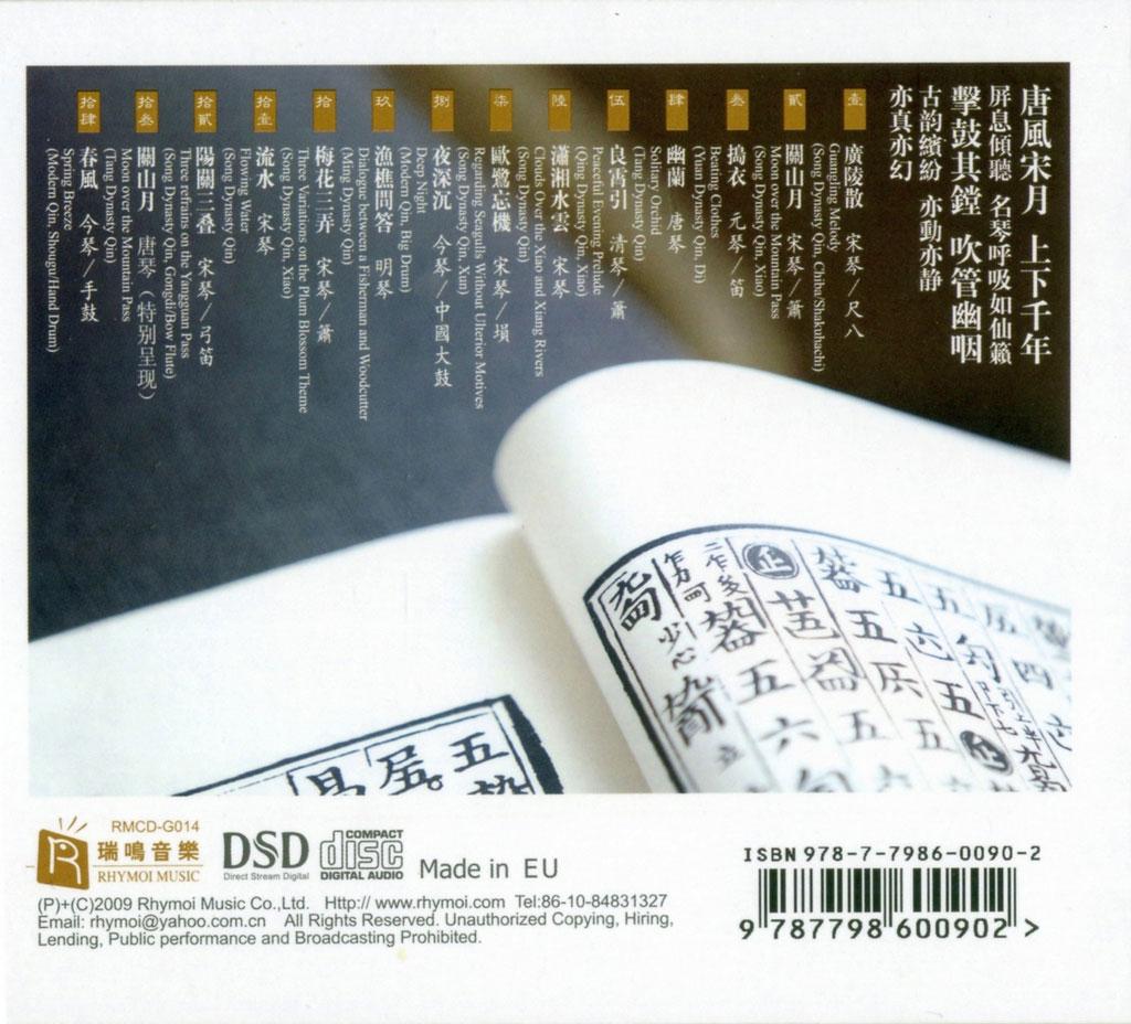 赵家珍 – 琴 2009 古琴音乐(FLAC+CUE/整轨/276M)插图1