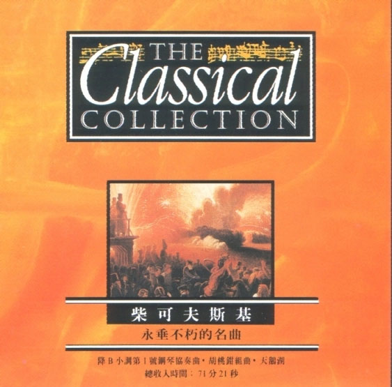 古典音乐 The Classical Collection 1-10CD(APE/分轨/2.36G)插图1