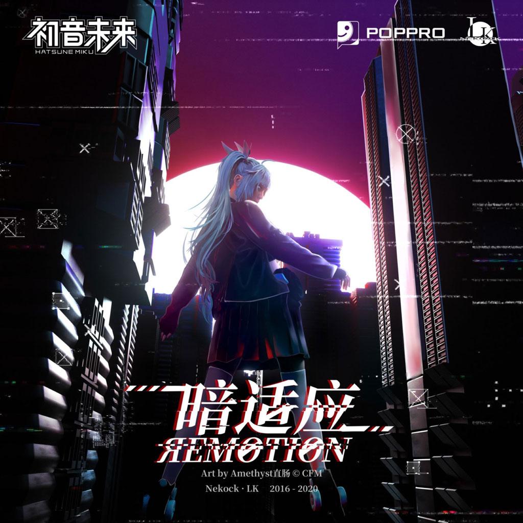 初音ミク – 暗适应ЯEMOTION 2020(Flac/分轨/234M)插图