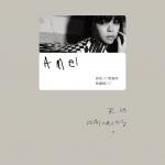 张惠妹 – 你在看我吗 2011(CUE+APE/整轨/259M)