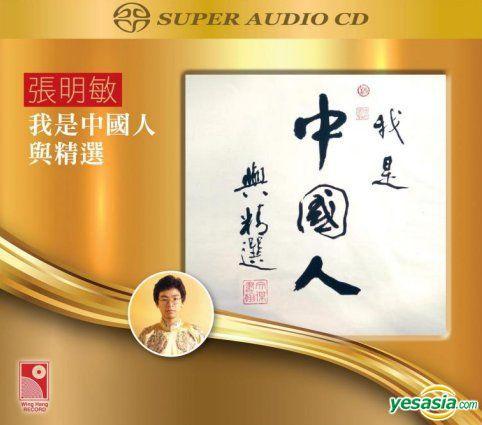 张明敏 我是中国人与精选 经典珍藏 SACD 首批限量版  (SACD/ISO/1.98GB)插图