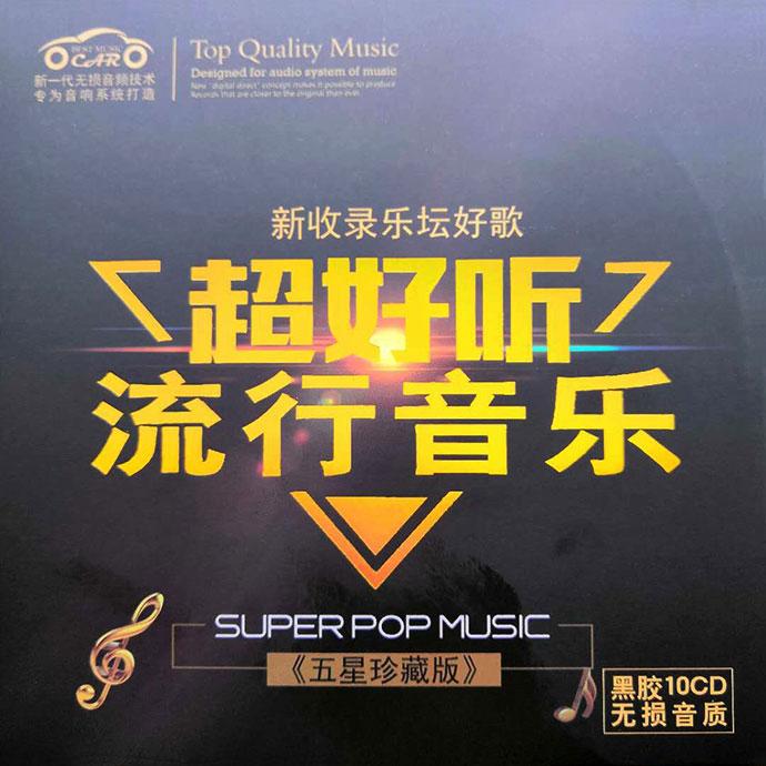 群星 – 抖音超好听流行音乐五星珍藏版 10CD(WAV+CUE/整轨/6.85G)插图