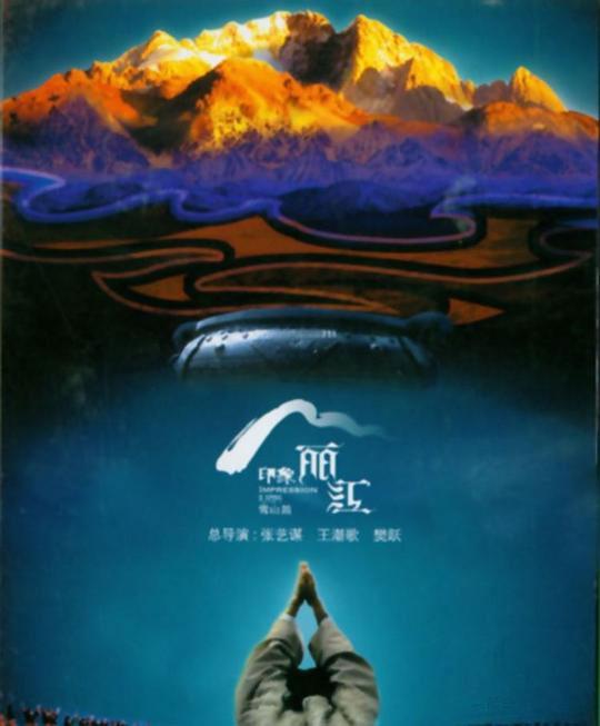 华语群星 – 印象丽江 2007 44.1kHz 16bits(FLAC/分轨/307M)插图