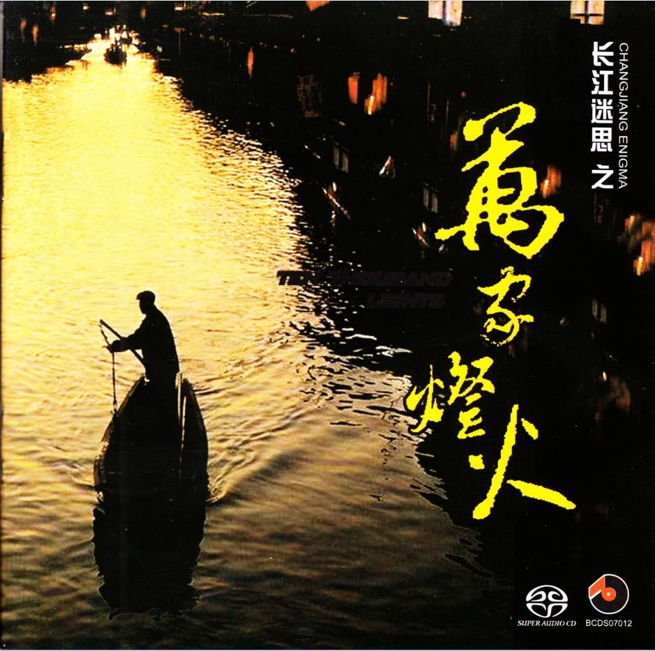 长江迷思之-万家灯火-2007 (SACD/ISO/2.48G)插图