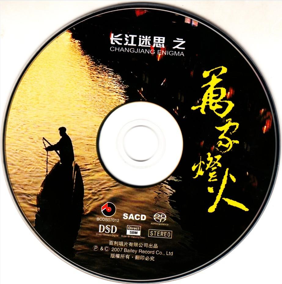 长江迷思之-万家灯火-2007 (SACD/ISO/2.48G)插图2