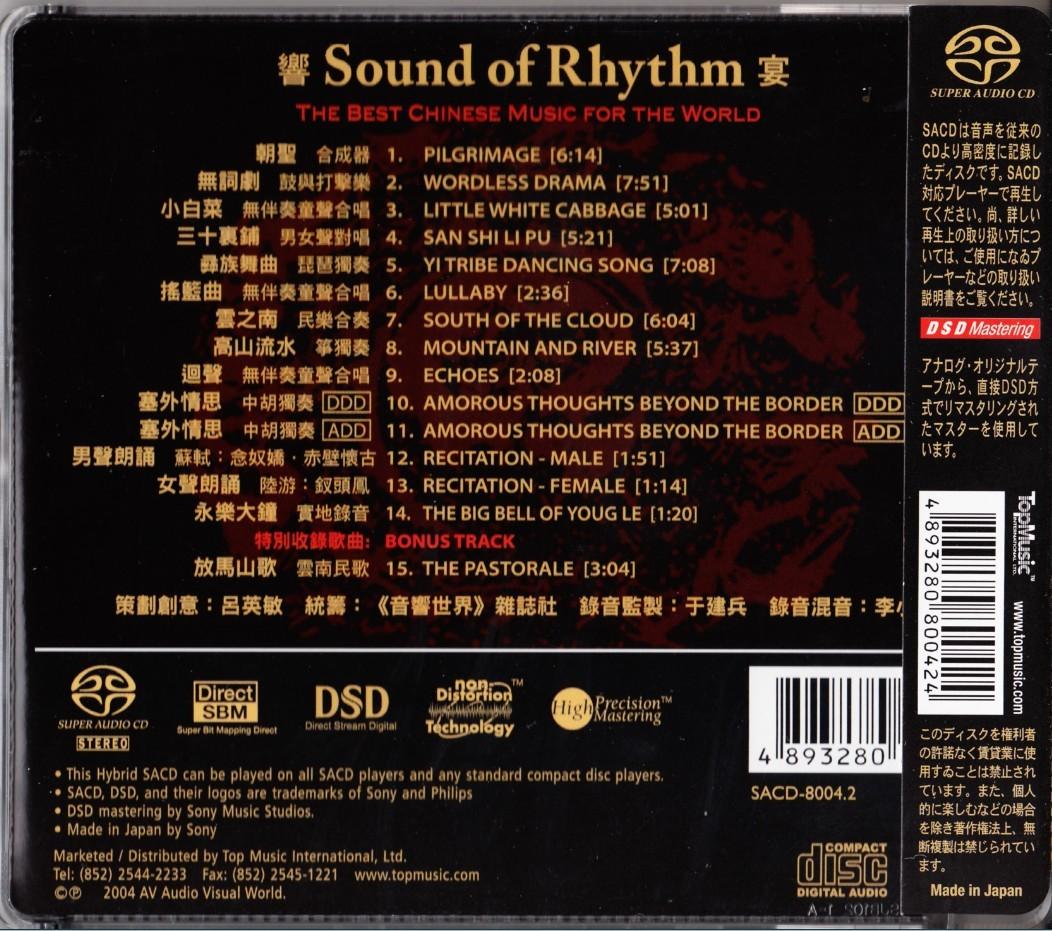 响宴-Sound of Rhythm 日本限量版-2004 (SACD/ISO/2.79G)插图1