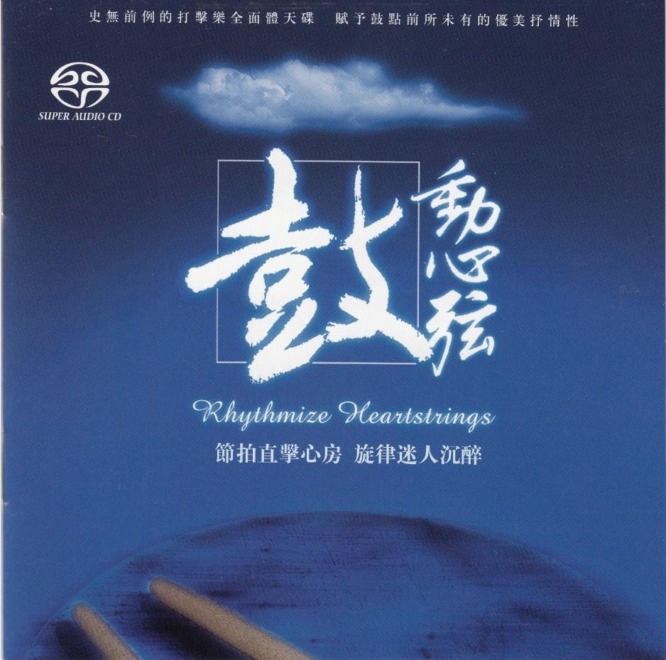 瑞鸣唱片-李小沛-鼓动心弦-2005 (SACD/ISO/839M)插图