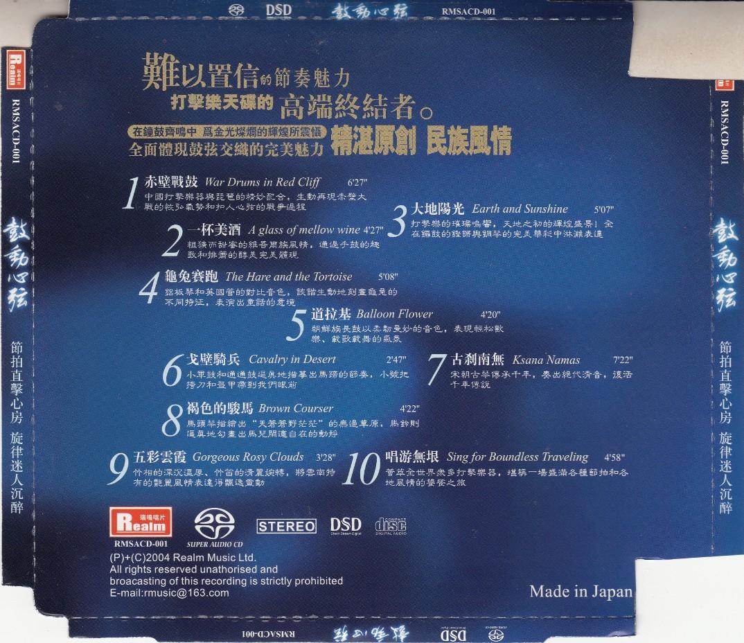 瑞鸣唱片-李小沛-鼓动心弦-2005 (SACD/ISO/839M)插图1