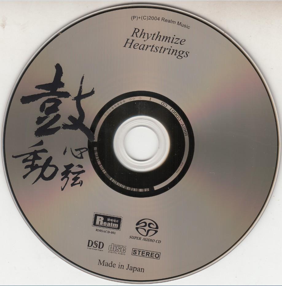 瑞鸣唱片-李小沛-鼓动心弦-2005 (SACD/ISO/839M)插图2