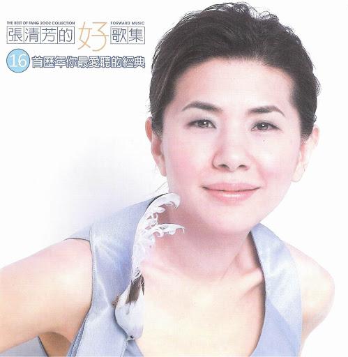 张清芳-Stella Chang-张清芳的好歌集-2002 (DSD/分轨/2.80G)插图