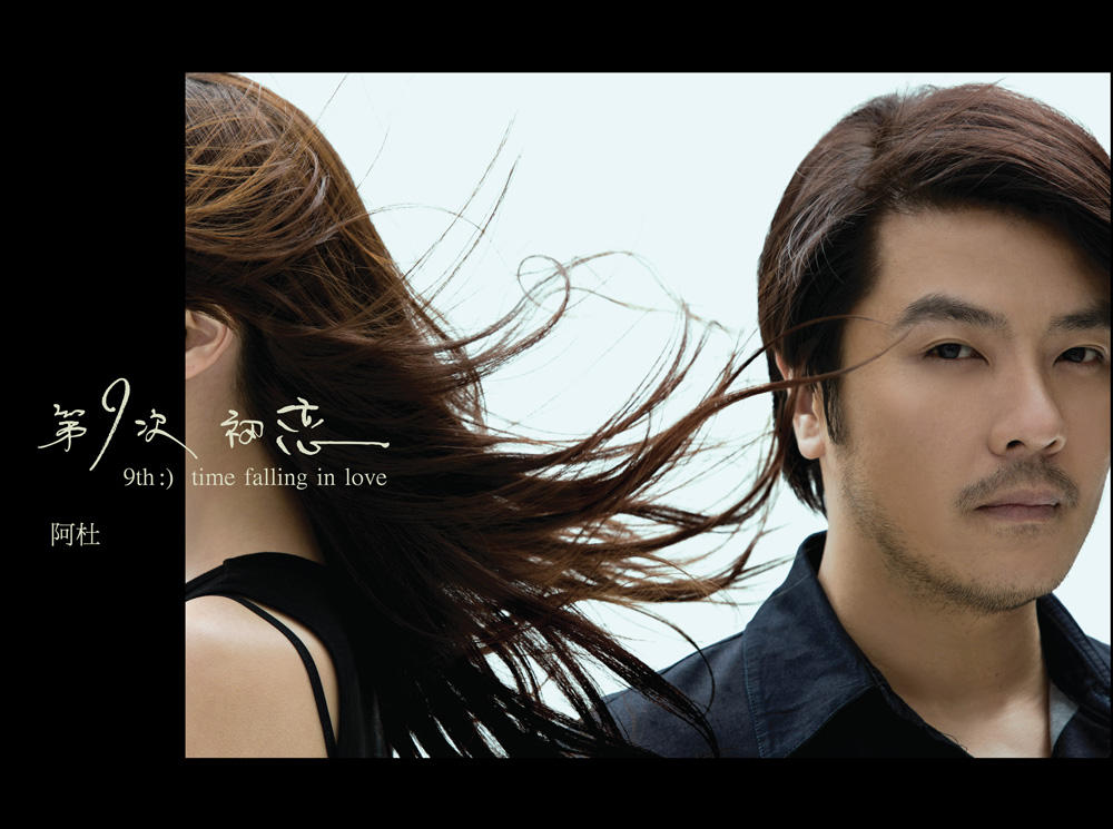 阿杜 – 第9次初恋 2012(CUE+FLAC/整轨/255M)插图