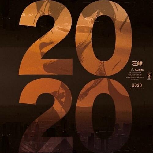 汪峰 – 2020 2020年新专辑(FLAC/分轨/587M)插图