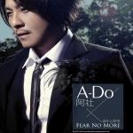 阿杜 – 没什么好怕 2010(CUE+FLAC/整轨/272M)
