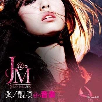 张靓颖 – @音乐 2009(FLAC/分轨/288M)插图
