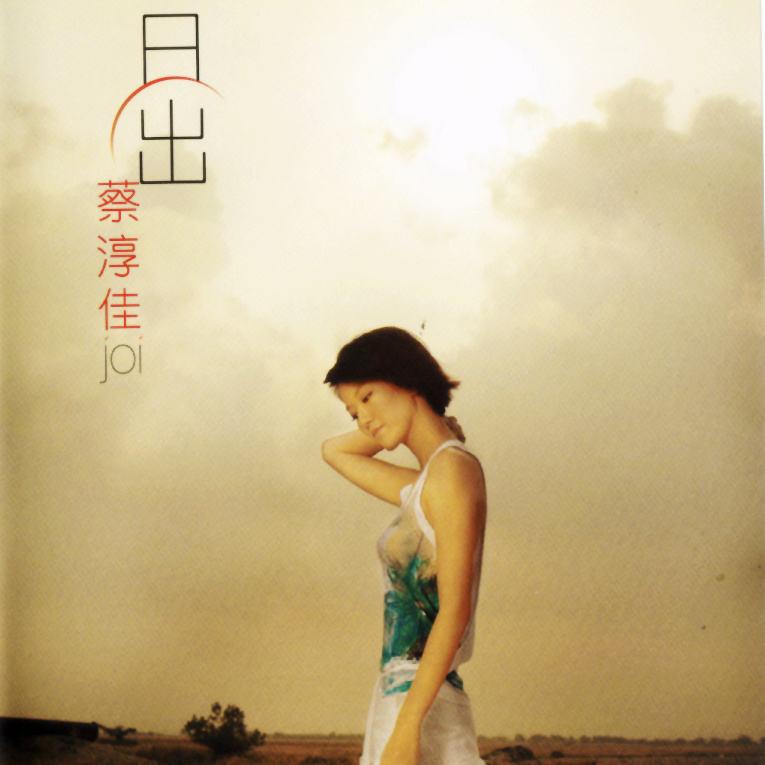 蔡淳佳 – 日出 2004(CUE+APE/整轨/319M)插图