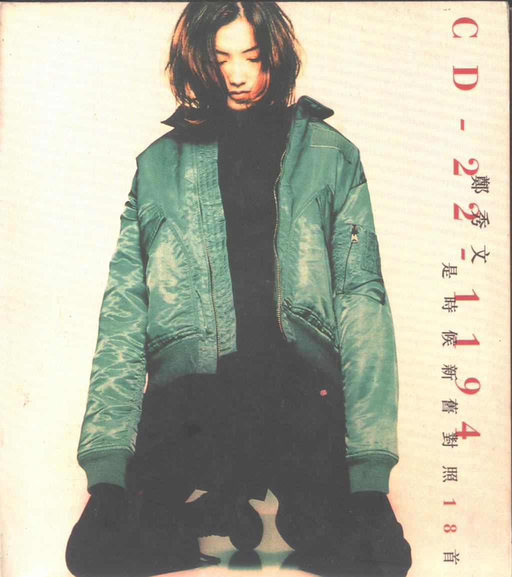 郑秀文 Sammi – 是时候新旧对照18首 1995(FLAC+CUE/整轨/287M)插图
