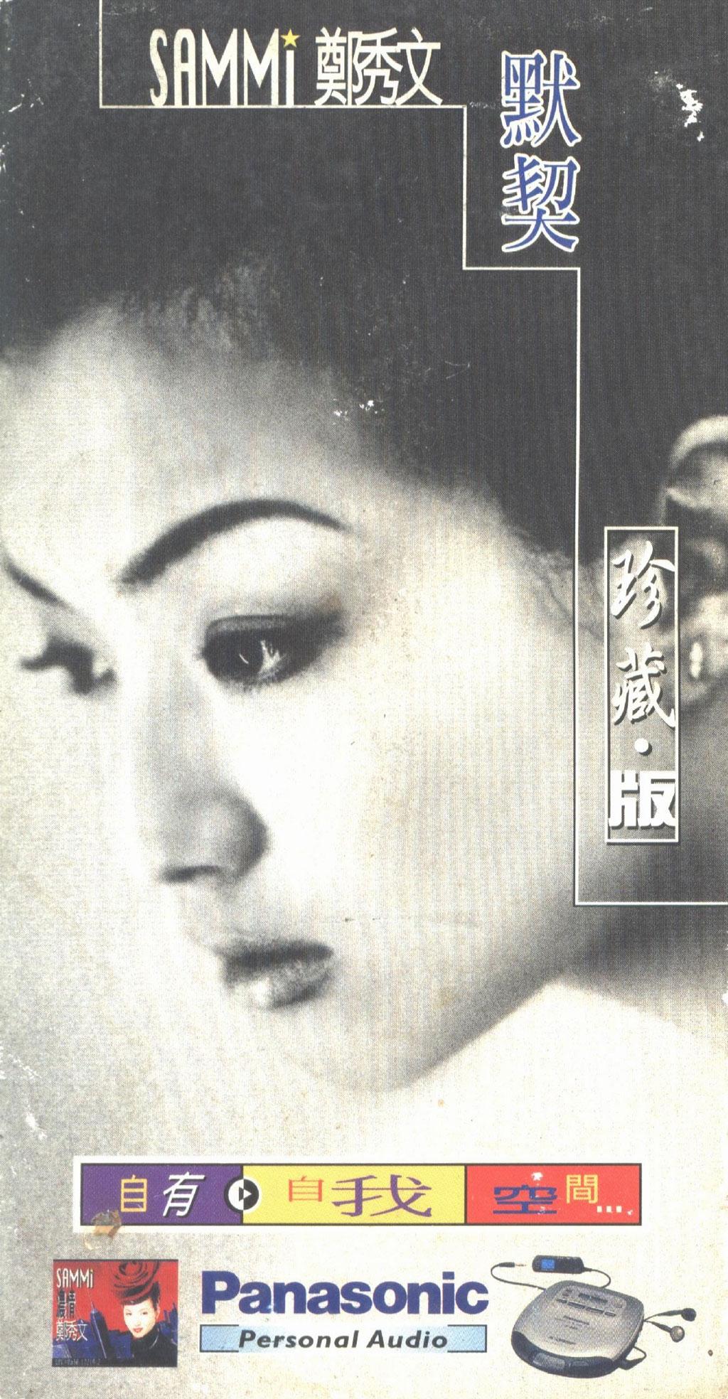郑秀文 Sammi – 默契 3寸EP 1996(FLAC+CUE/整轨/68.3M)插图