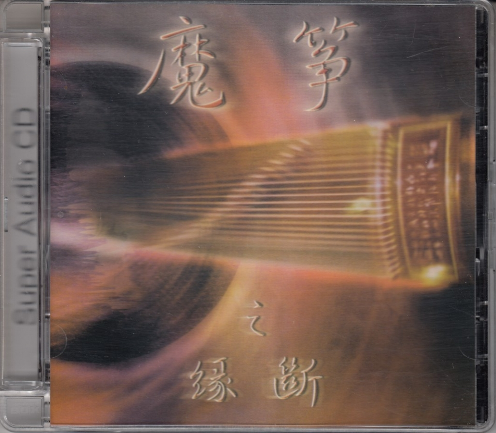 李炜-魔筝之缘断-The Devil's-Guzheng-2003 (SACD/ISO/2.14G)插图