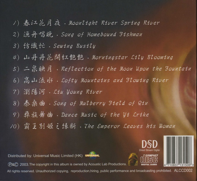 李炜-魔筝之缘断-The Devil's-Guzheng-2003 (SACD/ISO/2.14G)插图1