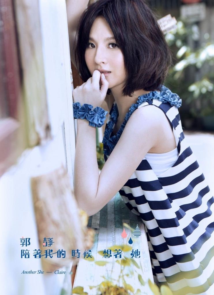 郭静 – 陪着我的时候想着她 2011(FLAC/分轨/245M)插图