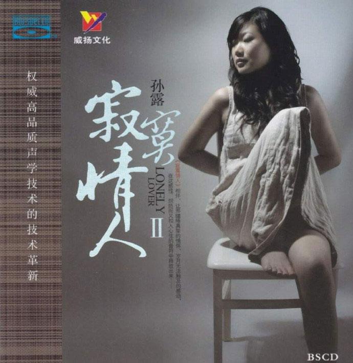 孙露 – 寂寞情人Ⅱ BSCD 2013(WAV/分轨/538M)插图