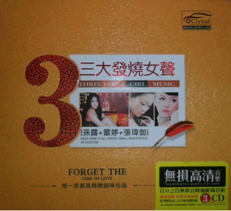孙露&雷婷&张玮伽 – 三大发烧女声 DTS 3CD 2011(WAV+CUE/整轨/分轨/2.09G)插图