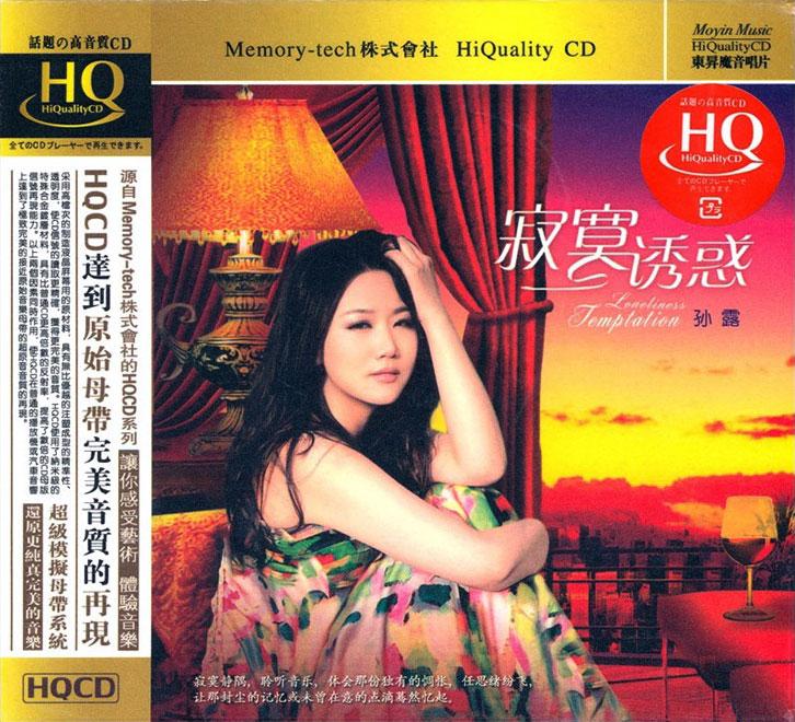 孙露 – 寂寞诱惑 HQCD 2011(WAV+CUE/整轨/616M)插图