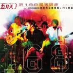 五月天 – 第一张Live全记录 1999(WAV+CUE/整轨/651M)