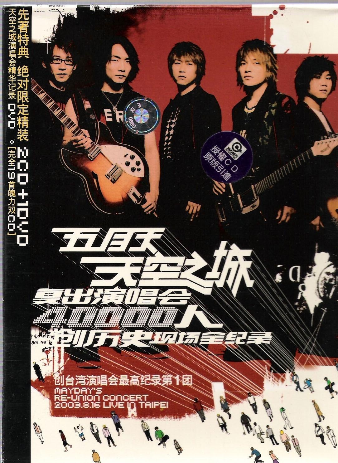 五月天 – 天空之城 复出Live全纪录 2004 2CD(WAV+CUE/整轨/980M)插图