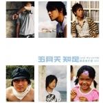 五月天 – 知足 最真杰作选 2005 2CD(WAV+CUE/整轨/905M)
