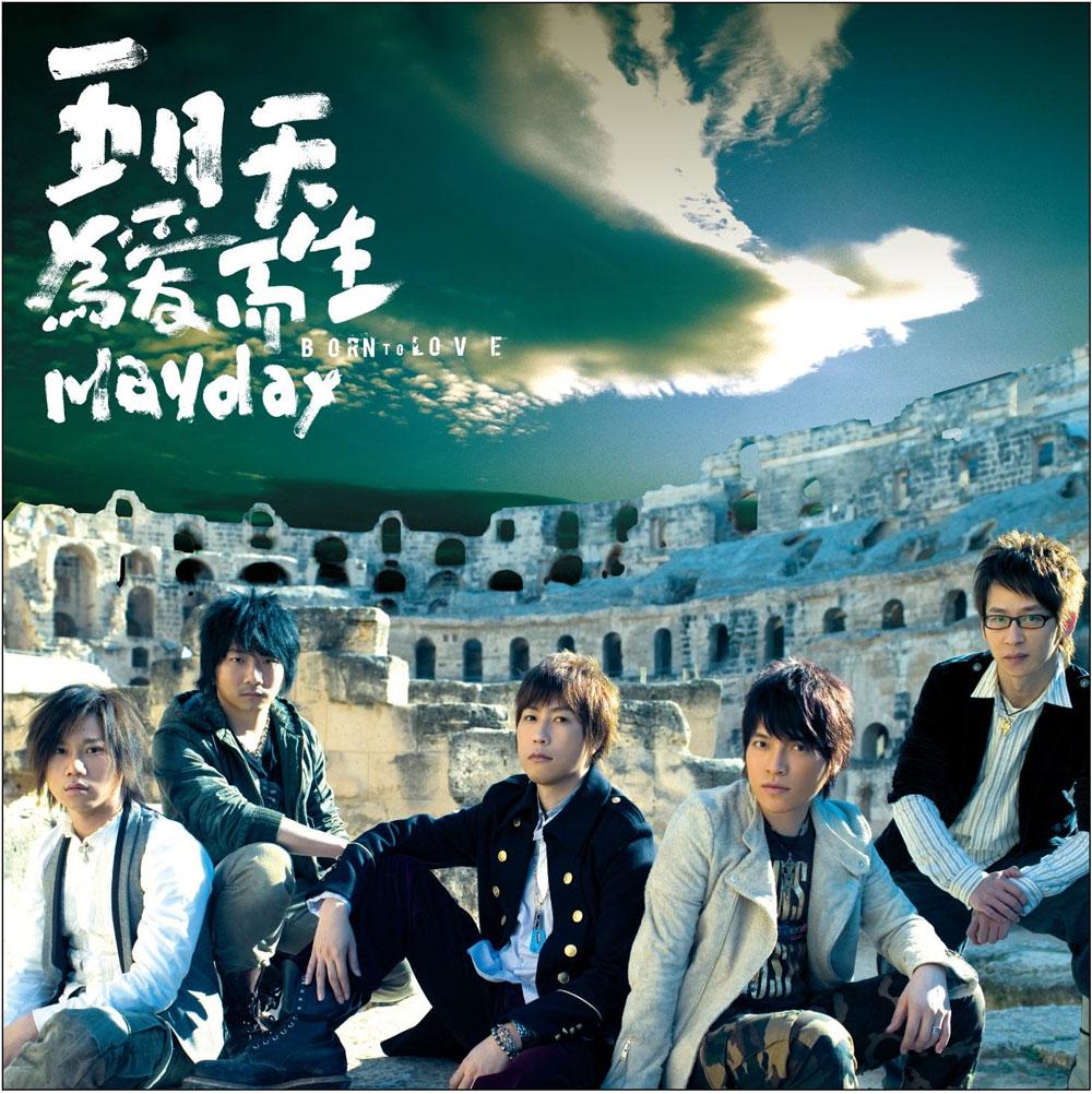 五月天 – 为爱而生 2006(WAV+CUE/整轨/505M)插图
