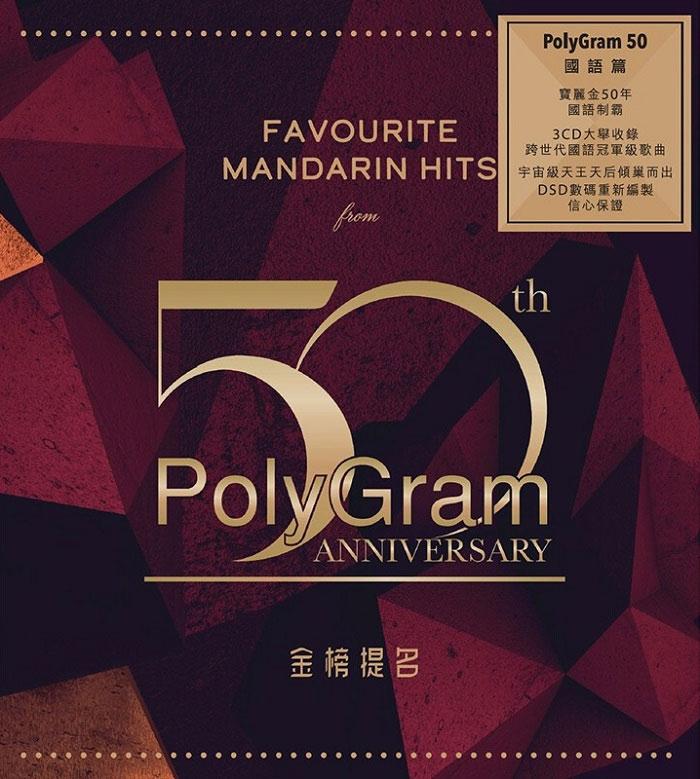 群星 – 宝丽金50周年金榜题名 国语篇 3CD 2020(WAV+CUE/整轨/2.3G)插图