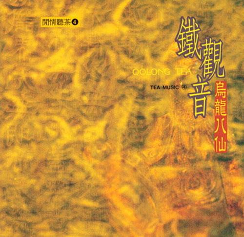 心灵音乐馆 – 闲情听茶4 铁观音(WAV+CUE/整轨/535M)插图