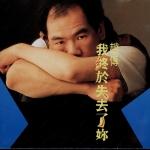 赵传 – 我终于失去了你 1989(Ape+CUE/整轨/250M)